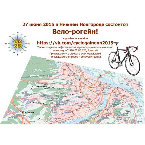 Нижегородский велорогейн